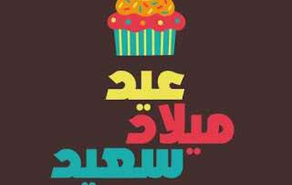 بهاء واحمد كل عام وانتم بخير