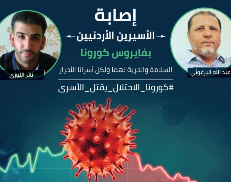 """بعد الإعلان عن إصابة الأسيرين الأردنيين """"البرغوثي و اللوزي"""" . . الخارجية تُتابع"""
