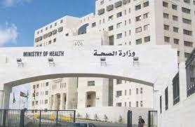 """إغلاق مستشفى خاص بعمان  لـ""""ارتكابه مخالفات طبية حرجة"""