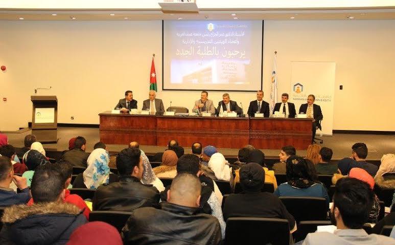جامعة عمان العربية تعقد لقاء تنويري لطلبة البكالوريوس المستجدين
