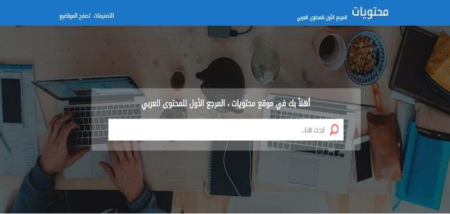 الموسوعة العربية الشاملة موقع محتويات mhtwyat.com
