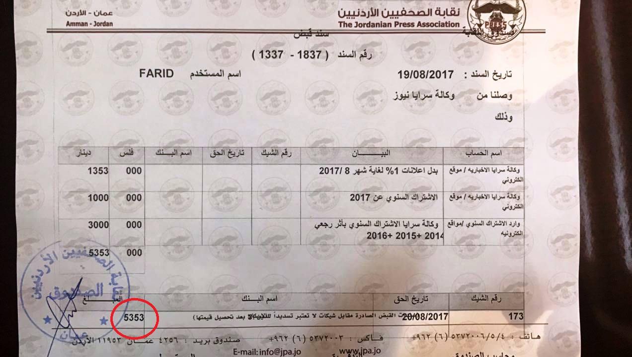 سرايا تُبادر و تُسدد مبلغ (5) الاف دينار لنقابة الصحفيين كخطوة لدعم النقابة