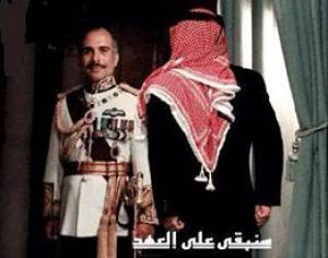 في ذكرى رحيل المغفور له جلالة الملك الحسين  بن طلال طيب الله ثراه