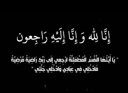 """والد زوجة رئيس لجنة """"مؤقتة الوحدات"""" العين """"وجيه عزايزة """" في ذمة الله"""