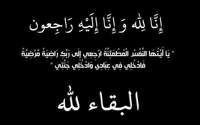 نجل شقيق مدير مكتب وزير الداخلية في ذمة الله