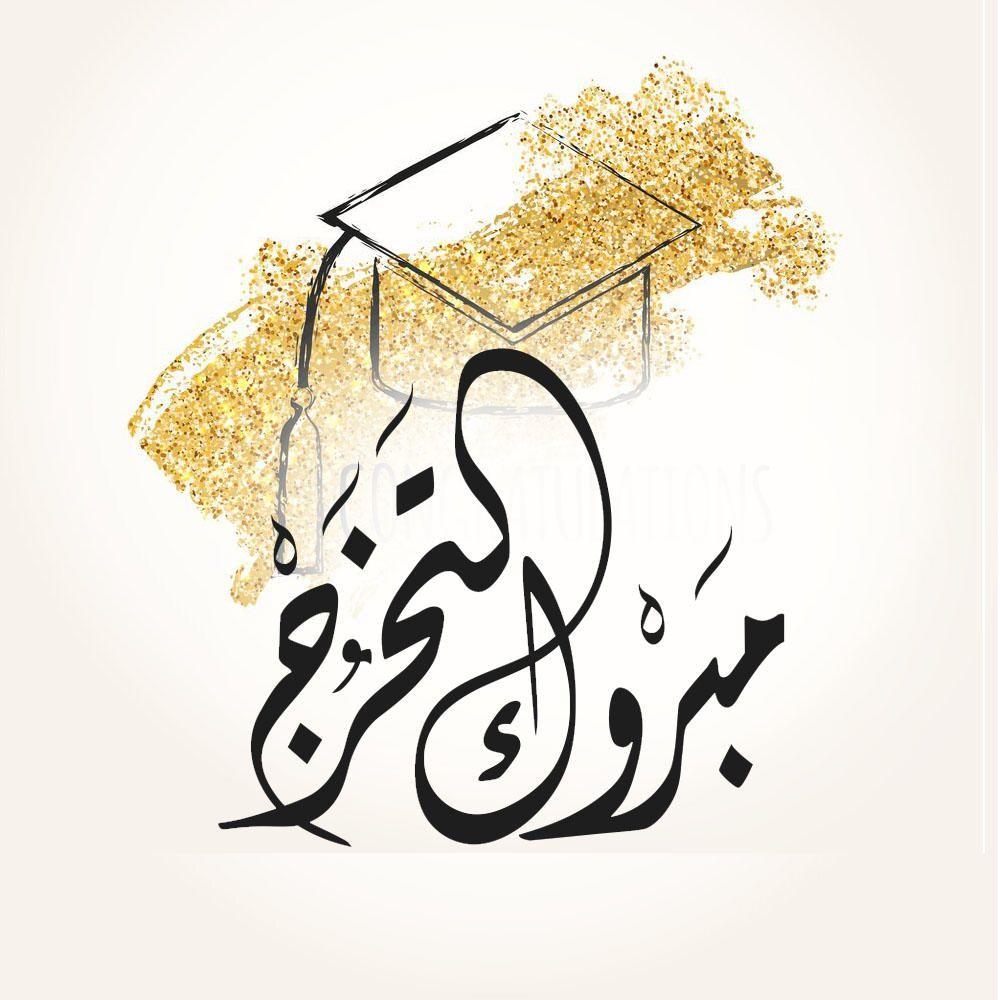 رند يوسف عبيد  ..  مبارك التخرج