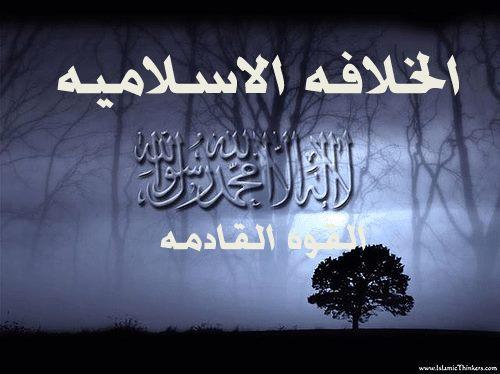 من هو المهدي المنتظر ومتى ستكون الخلافة الاسلامية ؟