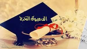 سماح المشاعلة  .. مبارك التخرج