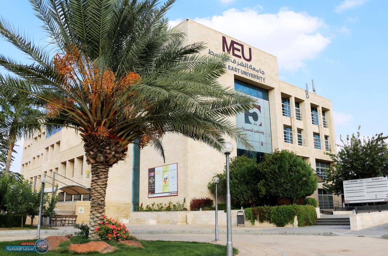 جامعة الشرق الأوسطMEU  تجري تشكيلات  أكاديمية جديدة
