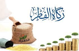 حكم إخراج زكاة الفطر من السكر والشاي والمعلبات