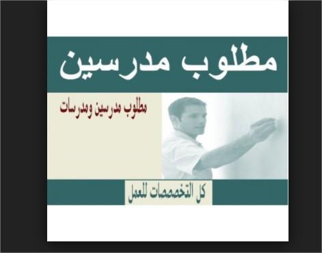 مطلوب مدرسين في السعودية لجميع التخصصات