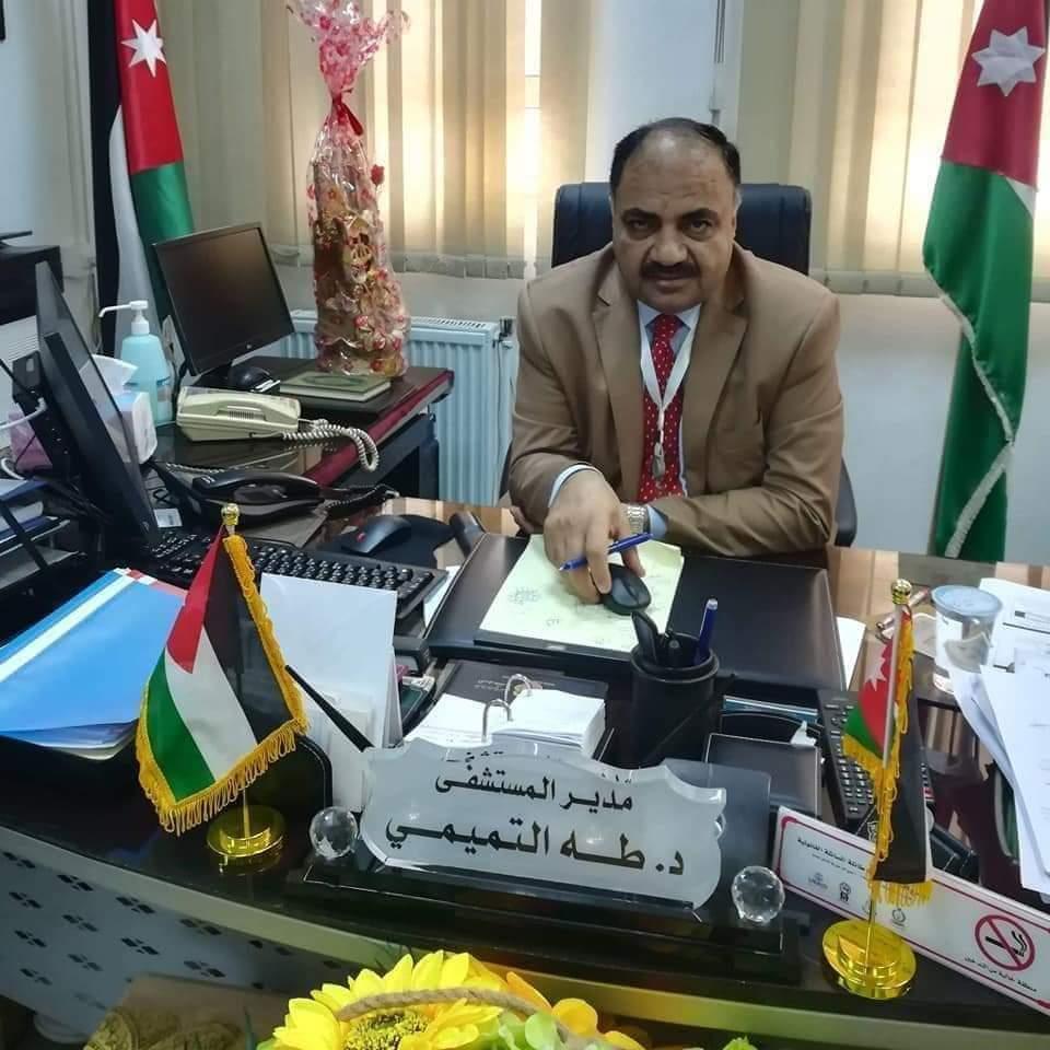 الدكتور طه التميمي مديراً المستشفى الأميرة رحمة التلعيمي ألف مبروك