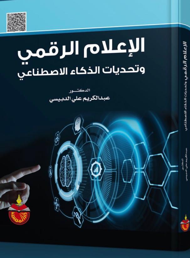 صدور كتاب الإعلام الرقمي وتحديات الذكاء الاصطناعي للدكتور الدبيسي