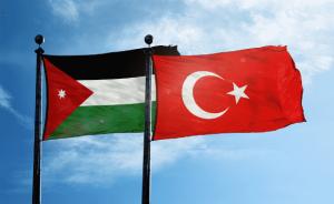 تركيا تقترح إقامة مشاريع بالأردن
