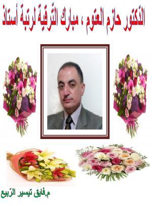 الأستاذ الدكتور حازم العتوم ، مبارك الترقية