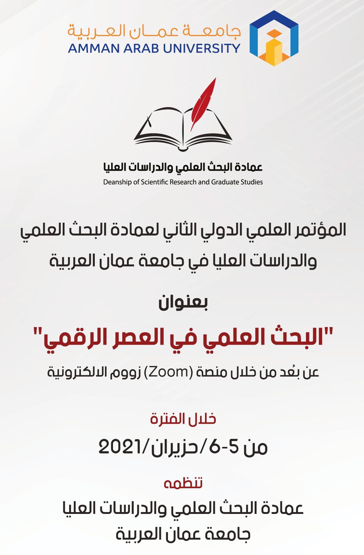 """مؤتمر البحث العلمي في العصر الرقمي في """"عمان العربية"""""""