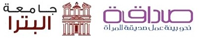جامعة البترا تعقد جلسة توعية بحقوق العاملين لخريجات قسم العلوم التربوية