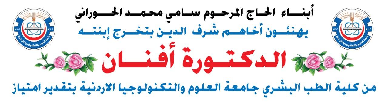 الدكتورة افنان الحوراني مبارك التخرج