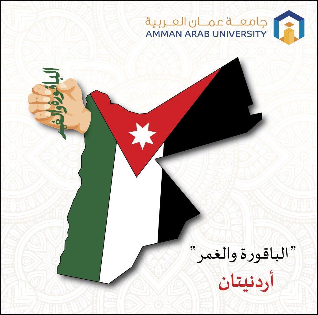 جامعة عمان العربية تثمن عالياً قرار الملك بإنهاء ملحقي الباقورة والغمر