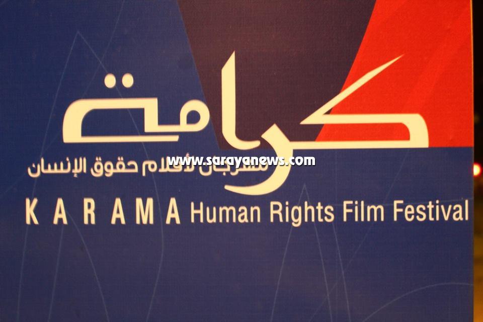 بالصور  ..  مهرجان كرامة لأفلام حقوق الإنسان