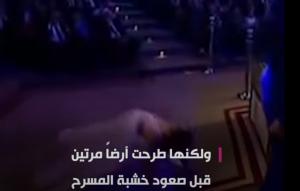 """بالفيديو  ..  محمد رمضان أحدثهم و هيفاء وهبي أشهرهم  ..  شاهدوا أكثر اللحظات """"إحراجاً"""" لمشاهير عرب """"سقطوا"""" على المسرح"""