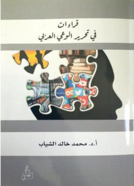 صدور كتاب قراءات في تحرير الوعي العربي للدكتور الشياب