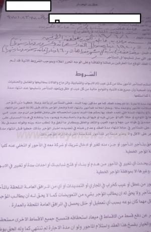 بعد مرض زوجها  ..  سيدة أردنية مهددة بالطرد من منزلها لعدم قدرتها على دفع أجرة المنزل