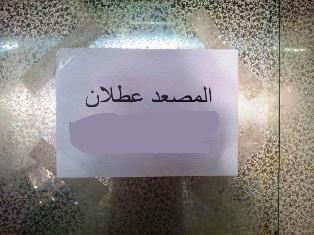 شكاوى من تعطل مصاعد مستشفى الأميرة راية