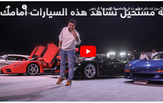 3 سيارات نادرة ظهرت في العاصمة السعودية الرياض
