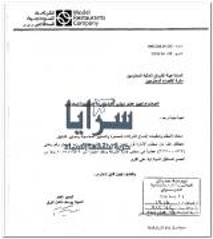 """""""الشركة  النموذجية للمطاعم"""" تُعين خالد أبو زيد عضوا في مجلس الادارة"""