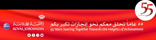 تخفيضات كبيرة على أسعار تذاكر الملكية الأردنية للشراء الإلكتروني (غداً)