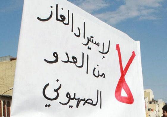 وقفة احتجاجية ضد اتفاقية الغاز مع اسرائيل