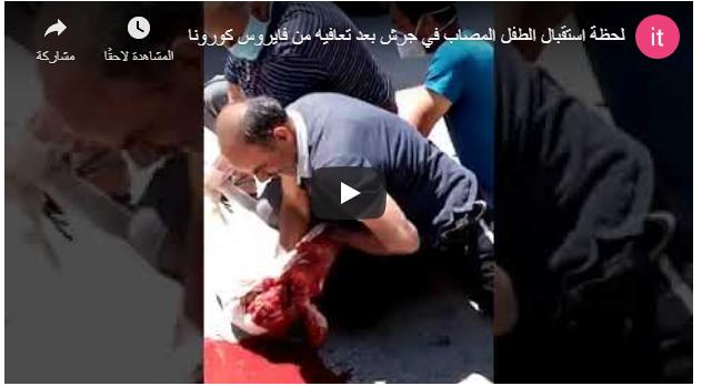 بالفيديو ..  لحظة استقبال الطفل المصاب في جرش بعد تعافيه من فيروس كورونا