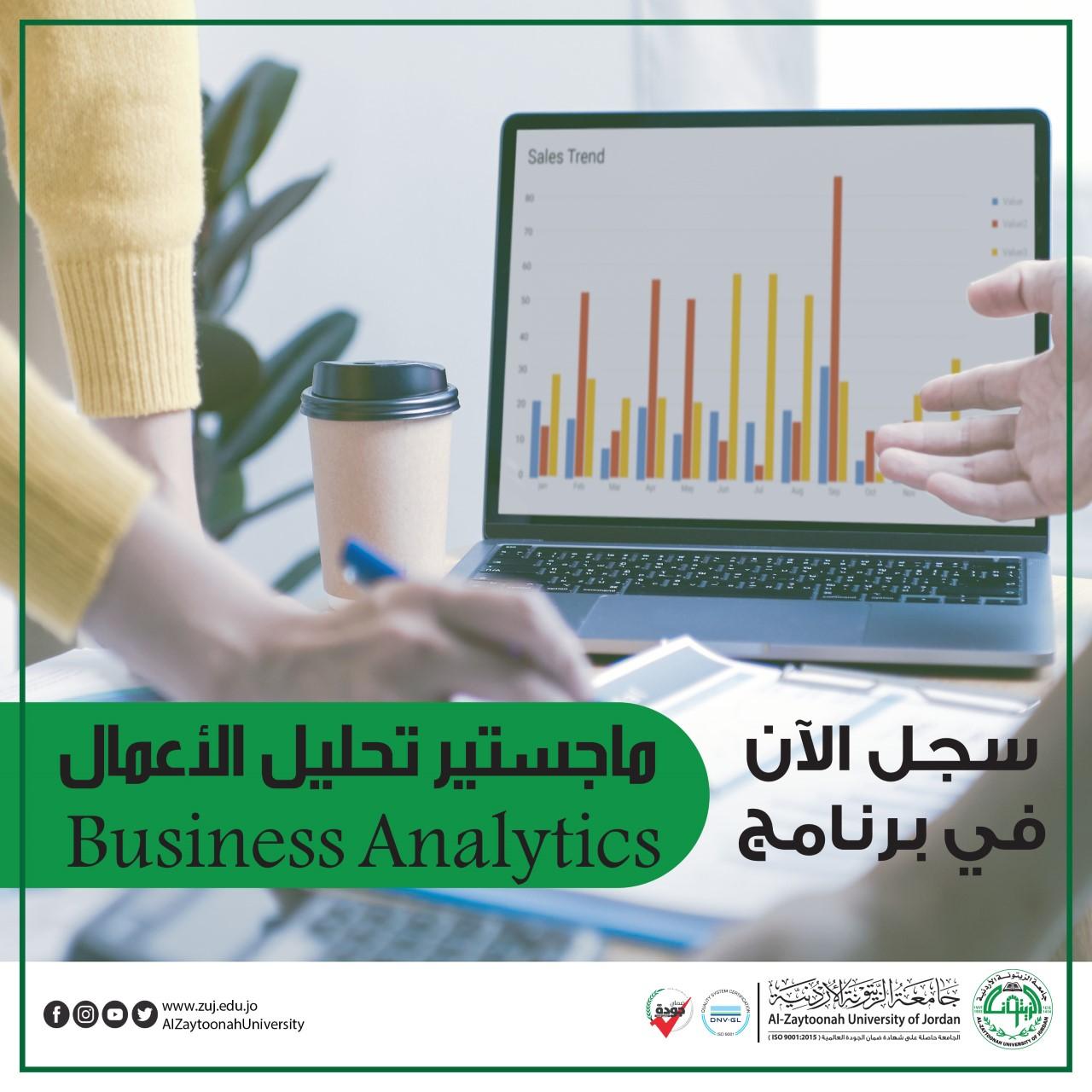 جامعة الزيتونة الأردنية تستحدث تخصص ماجستير تحليل الأعمال