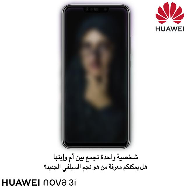 Huawei تمزج الكومیدیا والمرح مع الأداء الفائق