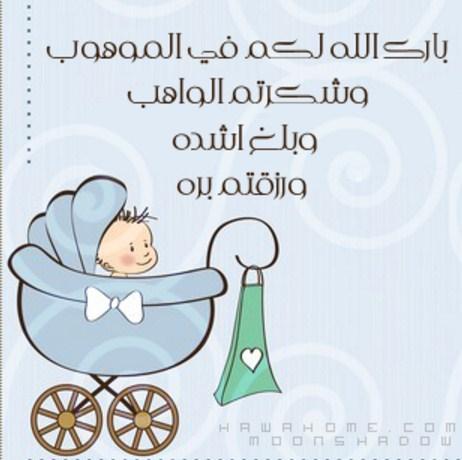 """مبارك المولود الجديد """" قيس أحمد دغيمات"""""""