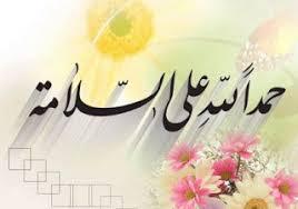 تهنئه بسلامة زوجة الشيخ خالد شحادة اللصاصمة