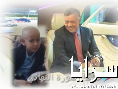 """بالصور ..  طفل اردني مصاب بـ""""اللوكيميا"""" يتمنى لقاء جلالة الملك للتخفيف عن آلامه ..  تفاصيل"""