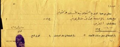 صورة نادرة لشيك فلسطيني قديم