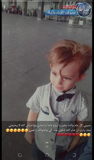 ناصر الخزاعله يهنيء ابن ابنته العلياء (عون الزيود )