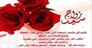 ياسر عامر مقبل  .. مبارك الزفاف