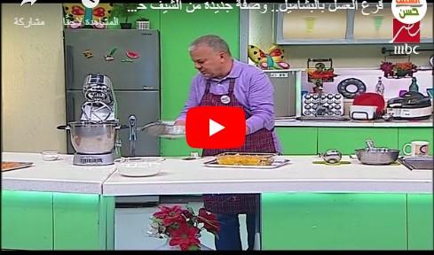 بالفيديو  ..  طريقة عمل القرع العسلي بالبشاميل