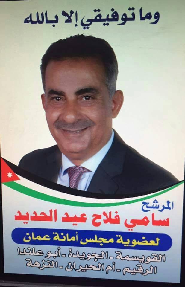 سامي الحديد (الخدمة والعداله للجميع) مرشح لمجلس امانة عمان