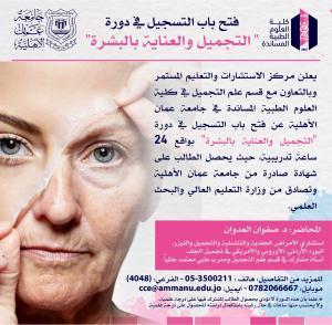 مركز الاستشارات في عمان الاهلية يعلن عن فتح باب التسجيل في دورة التجميل والعناية بالبشرة