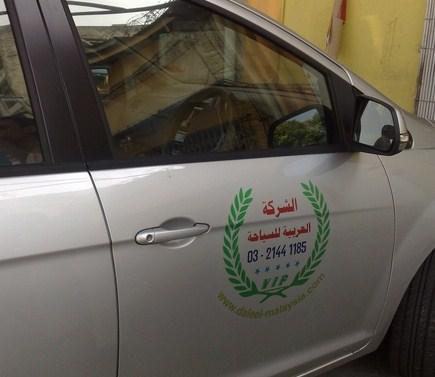 زبائن العربية  ..  تلقينا خدمات (VIP) بأسعار رمزية