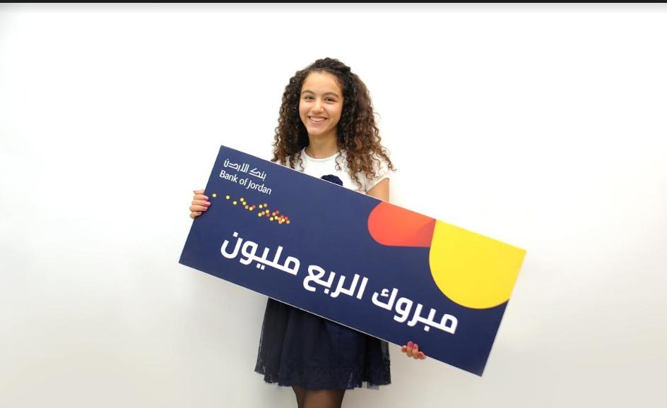 الطفلة دانة رشيد الفائزة الحادية عشر بجائزة حسابات التوفير من بنك الأردن والبالغة ربع مليون دينار