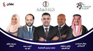 """الاعلان عن تشكيل قائمة """"الهمة"""" في عمان الرابعة"""