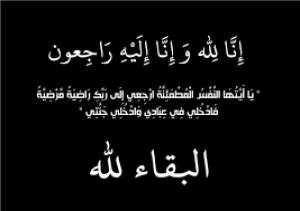 الحاجة فاطمة عناد الأمير في ذمة الله