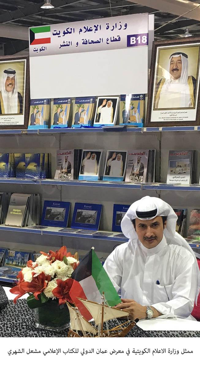 اعلامي كويتي: نشارك في معرض عمان للكتاب لتعزيز التواصل والتعاون
