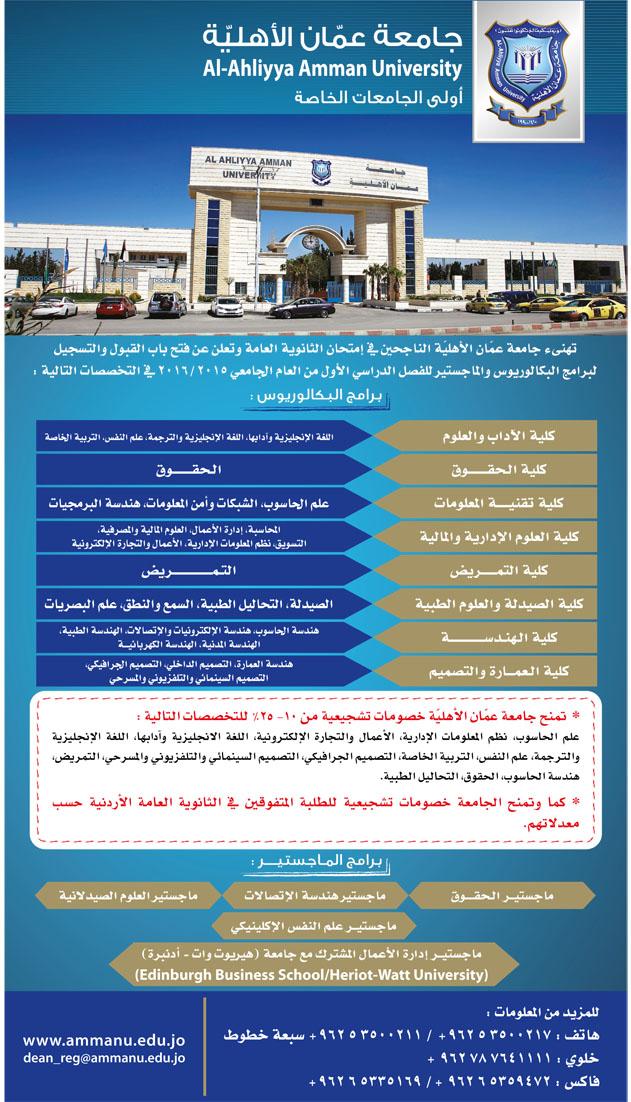 جامعة عمان الأهلية تعلن عن برامج وتخصصات جديدة لها
